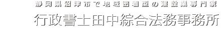 静岡県沼津市で数少ない告訴告発の専門家 行政書士田中綜合法務事務所
